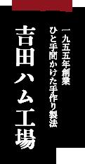 吉田ハム工場